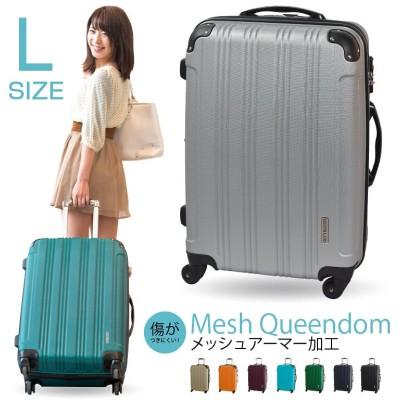 L(26) スーツケース 大型 TSAロック 軽量 キャリーケース トランク Mesh Queendom ★スーツケース 大型