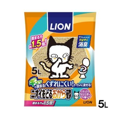 ライオン ニオイをとるおから砂 5L 猫砂 流せる 固まる 燃やせる お一人様6点限り
