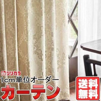 カーテン&シェード リリカラ オーダーカーテン FD Classic FD53411・53412 形態安定加工 約1.5倍ヒダ