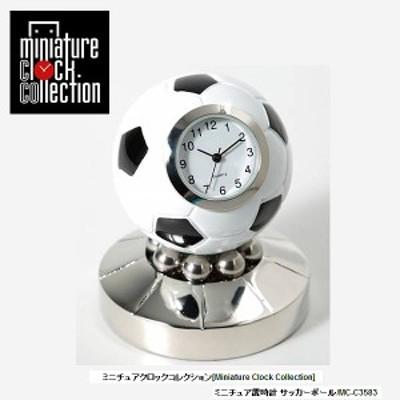 ミニチュア 置時計 <スポーツ> C3583 サッカーボール ミニチュア クロック 時計 ギフト プレゼント 贈り物 お祝い インテリア 雑貨