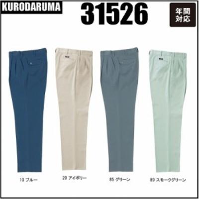 クロダルマ 31526 スラックス (ツータック) KURODARUMA  年間対応 70cm~120cm 綿100% (すそ直しできます)