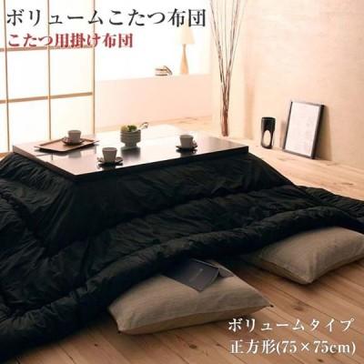 こたつ布団 黒 日本製 こたつ掛布団 (※掛け布団のみ) ボリュームタイプ 正方形