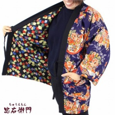 はんてん レディース 半纏 かわいい リバーシブル Mサイズ ポケット付き 紫 扇 毬 花 黒 色紙 鶴 綿 新品