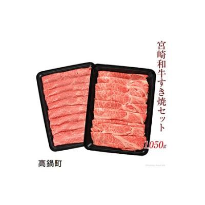 <宮崎和牛すき焼セット計1050g>翌月末迄に順次出荷【c439_hn】