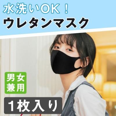 【即納】洗えるマスク マスク 洗える 男女兼用 フリーサイズ 花粉対策 花粉 予防 大人用 フィルター 立体型 黒 在庫あり