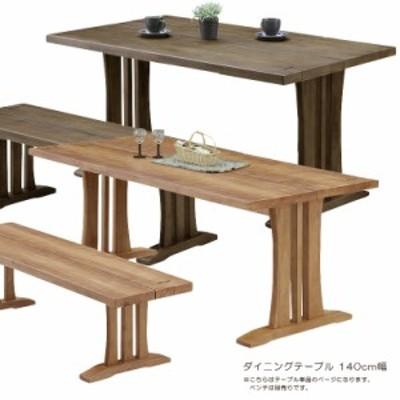 只今ポイントアップ中 ダイニングテーブル テーブル ダイニング 幅140cm 和風 モダン ナチュラル 食卓テーブル 食卓 木製テーブル 木製
