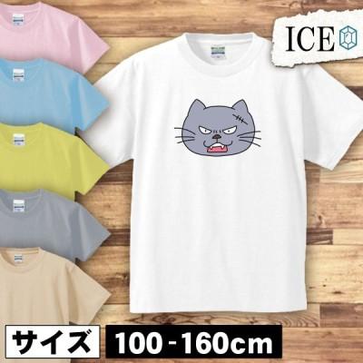 ネコ キッズ 半袖 Tシャツ 猫 ねこ 怒ってる  男の子 女の子 ボーイズ ガールズ プリント 綿 おもしろ 面白い ゆるい トップス ジュニア かわいい100 110 120 13