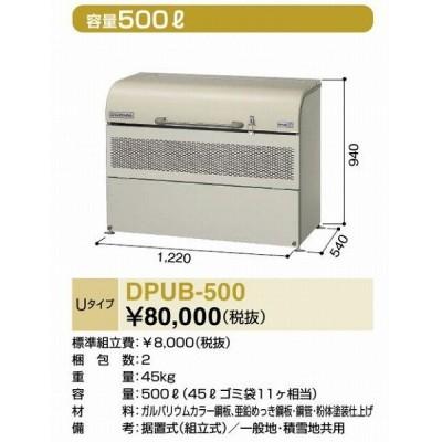 DPUB-500 ゴミ収集庫 ダストピットUタイプ(DPU型) 容量500L 間口1220タイプ ヨド物置_直送品1_(ヨドコウ)