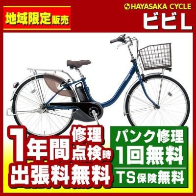 電動自転車 パナソニック ビビL vivil 2020年 BE-ELL632 ※地域限定販売