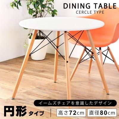 ダイニングテーブル 2人用 おしゃれ 円形 丸型 木製 イームズ 食卓机 安い