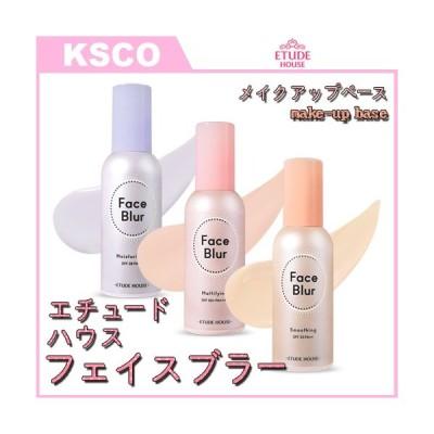 (ETUDE HOUSE エチュードハウス) Face Blur フェイスブラー 化粧下地 メイクアップベース アプリなんていらない!ブラー効果でふんわり肌 正規品 韓国コスメ