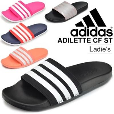 スポーツサンダル シャワーサンダル レディース アディダス adidas アディレッタ ADILETTE CF ST W/スライドサンダル コンフォート 女性