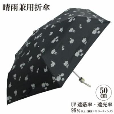 【安心のメーカー直販】レディース 日傘 晴雨兼用 折りたたみ傘 50cm 猫花柄 パラソル 傘 折傘 婦人 おしゃれ かわいい ギフト 通学 レデ
