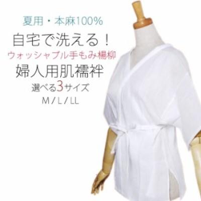 夏用 洗える肌襦袢 麻100% 手もみ楊柳 選べるサイズ 白  日本製 M/L/LL