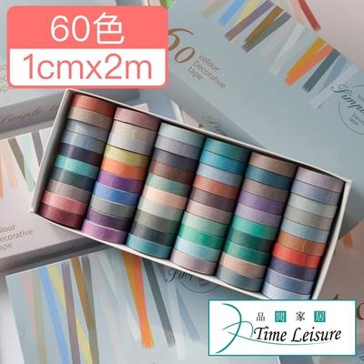 Time Leisure 60色彩虹套裝紙膠帶/手帳筆記本標註貼紙 (1cmx2m)