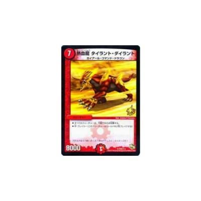 【プレイ用】デュエルマスターズ P69/Y13 熱血龍 タイラント・ダイラント【中古】