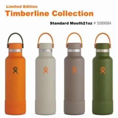 ステンレスボトル ハイドロフラスク HydroFlask 2020秋 限定モデル ティンバーラインコレクション Timberline Collection スタンダード