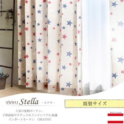カーテン インポートレースカーテン YH951 ステラ 既製サイズ巾100×丈135cm 2枚組/巾150×丈178・200cm 1枚 OKC4