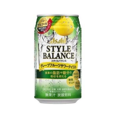 ノンアルコール アサヒ スタイルバランス グレープフルーツサワーテイスト 0.00% 350ml×24本入 缶 アサヒビール