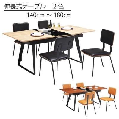 ダイニングテーブルセット 伸長式 伸長テーブル ダイニングセット 5点 ウォール オーク 強化ガラス 木製 PU 高級 おしゃれ シンプル 北欧 モダン