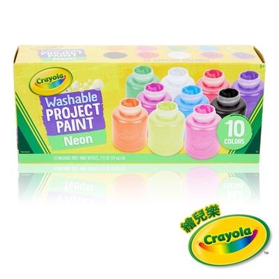 【美國crayola 繪兒樂】可水洗兒童顏料2盎司10色(亮霓虹)