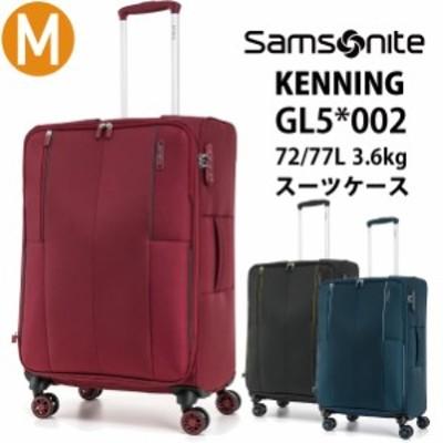 サムソナイト ケニング KENNING GL5*002 72/77L スーツケース ソフトキャリー