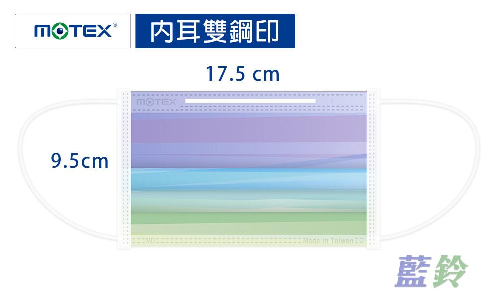華新motex 摩戴舒 醫用口罩 漸層系列 藍鈴/梨霜/霞光/海棠(30片/盒)