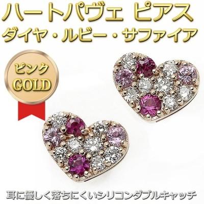 ダイヤモンド ルビー ピンクサファイア ピアス K18 ピンクゴールド マルチカラー天然石 ハートパヴェピアス ハートパヴェ