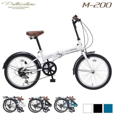 マイパラス M-200-W ホワイト 折り畳み自転車(20インチ・6段変速) メーカー直送