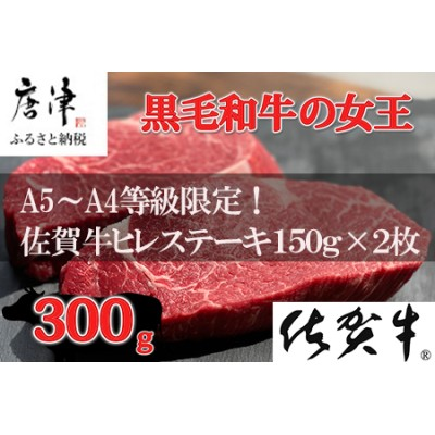 佐賀牛ヒレステーキ約150g×2枚 300g 【ふるなび】