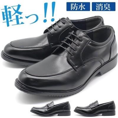 ビジネスシューズ メンズ 革靴 黒 ブラック 軽量 軽い 幅広 4E 防水 防臭 KALUX LIGHT KL581 KL583 KL584