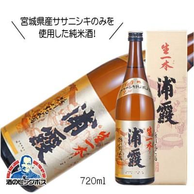 浦霞 生一本 特別純米酒 720ml 日本酒 宮城県 佐浦 『FSH』