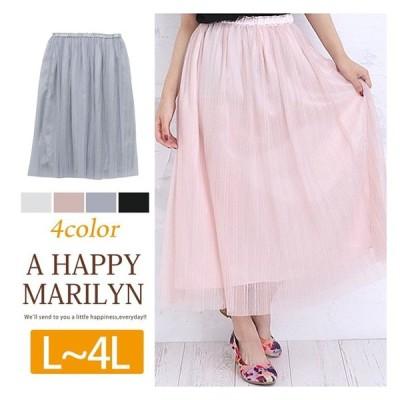 大きいサイズ レディース スカート ロング丈 プリーツ加工 チュールスカート ボトムス 夏 30代 40代 50代 ファッション