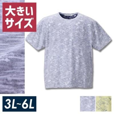 大きいサイズ 半袖Tシャツ カットソー メンズ アロハ柄 launching pad(ランチングパッド) リバースプリント 3L 4L 5L 6L カジュアル 紺 黄 春 夏