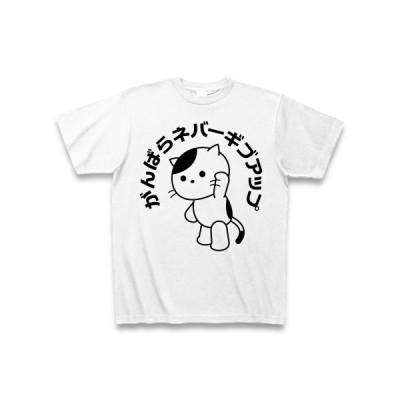 がんばらネバーギブアップ猫 Tシャツ(ホワイト)