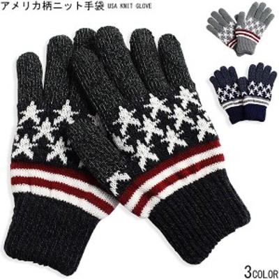 アメリカ柄 手袋 メンズ 日本製 スマホ 対応 グローブ ジャガード レディース 星条旗 USA 星柄