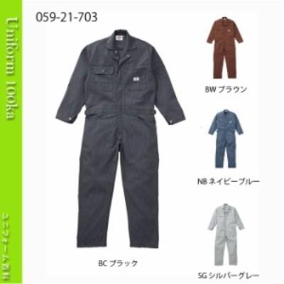 [ディッキーズ]Dickise【ツナギ服】年間物ストライプツヅキ服・ベーシックカバーオール