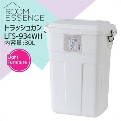 ゴミ箱 【メーカー直送】東谷 AZUMAYA トラッシュカン 30L ホワイト LFS-934WH ごみ箱 ダストボックス キッチン 屋内外兼用 耐久性 ペール 4985155183821