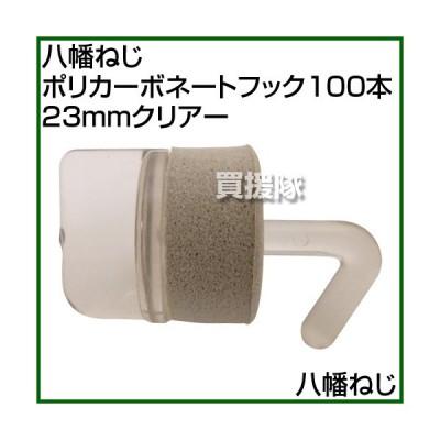 八幡ねじ ポリカーボネートフック100本 23mmクリアー サイズ:23mm