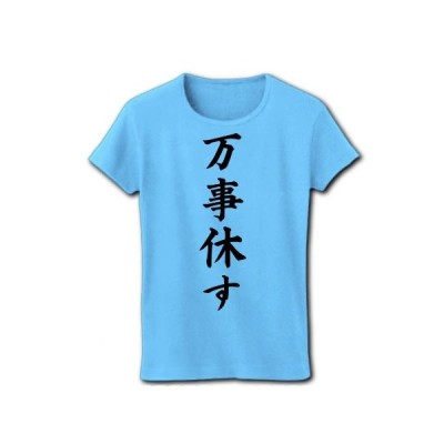 万事休す リブクルーネックTシャツ(ライトブルー)