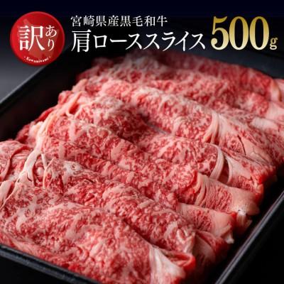【訳あり】宮崎県産黒毛和牛肩ローススライス500g