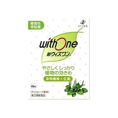 【第(2)類医薬品】ゼリア新薬 新ウィズワン チョコレート風味 (48包) 植物性便秘薬 便秘薬