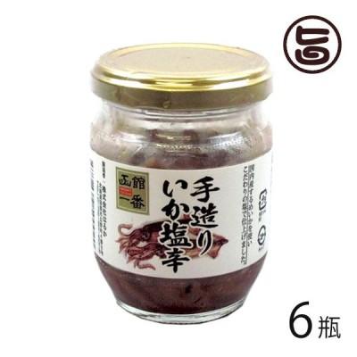 手造りいか塩辛 150g×6瓶 株式会社はるか 北海道 土産 人気 しおから 国内産するめいか使用 低温熟成 条件付き送料無料