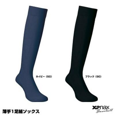 ザナックス(xanax) BUS-111C 薄手1足組ソックス(25-28cm) 20%OFF 野球用品 2020SS