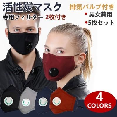 マスク 5枚セット スポーツマスク  活性炭フィルター 交換マスクフィルター 大人用 男女兼用