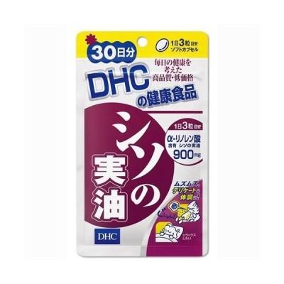 サプリ DHC シソの実油 90粒 30日分 シソの実油加工食品 4511413602195 普通郵便のみ送料無料