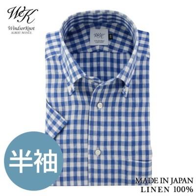 (ウィンザーノット) Windsorknot 半袖 リネン ボタンダウン ドレスシャツ ブルー ギンガムチェック 日本製 麻100% スリム ワイシャツ クールビズ