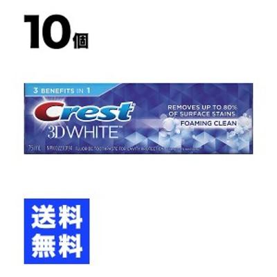 10個 Crest 3D 歯磨き粉 フォーミング クリーン ホワイトニング 75 mL FOAMING CLEAN WHITENING
