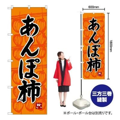 のぼり あんぽ柿 SNB-4494(三巻縫製 補強済み)
