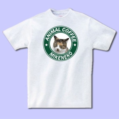 名入れ文字入れアニマルコーヒーTシャツ ミケネコ